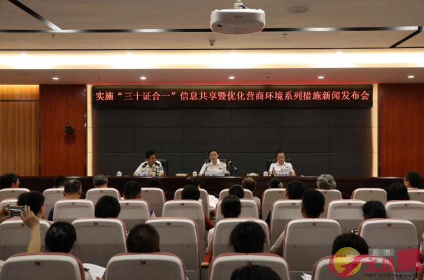 深圳啟動商事登記「三十證合一」信息共享改革 多措施優化營商環境 。(記者 郭若溪 攝)