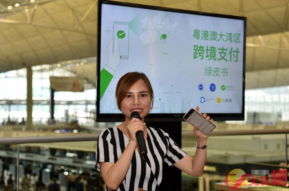 微信支付市場總監鄭紅敏介紹,粵港澳地區交流日益頻繁,大灣區正在形成依託跨境移動支付的智慧生活圈。