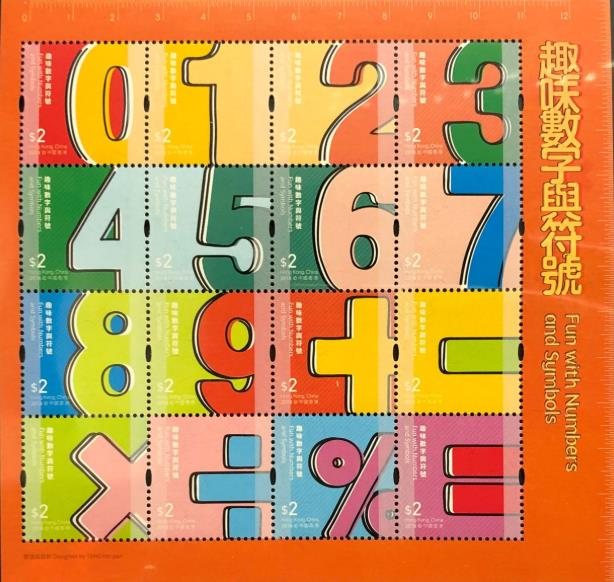 數字郵票充滿童趣。(香港郵局圖)