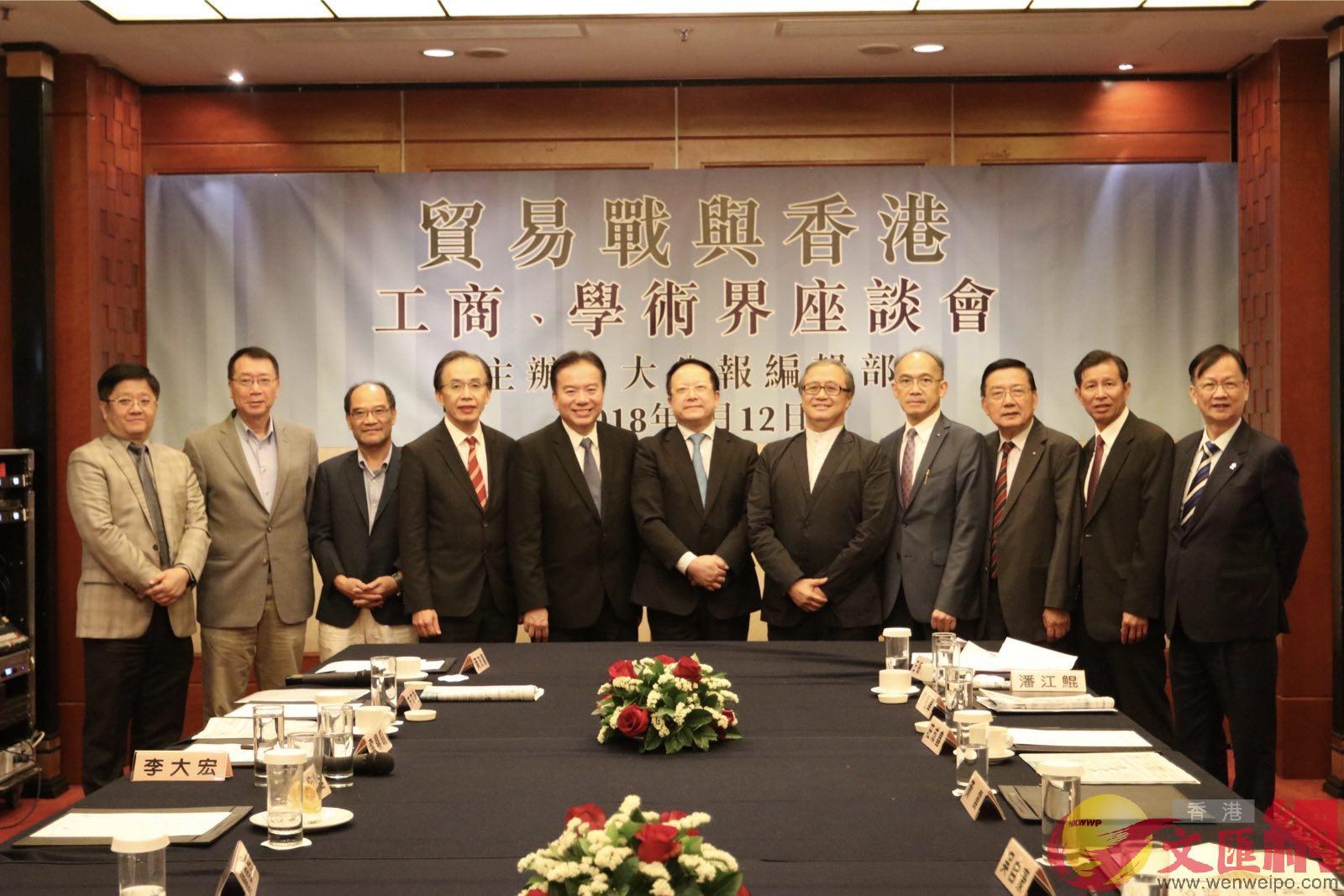 港工商和學術界專家今日舉行座談,討論中美貿易戰對香港的影響和應對措施。(記者 李湃豐 攝)