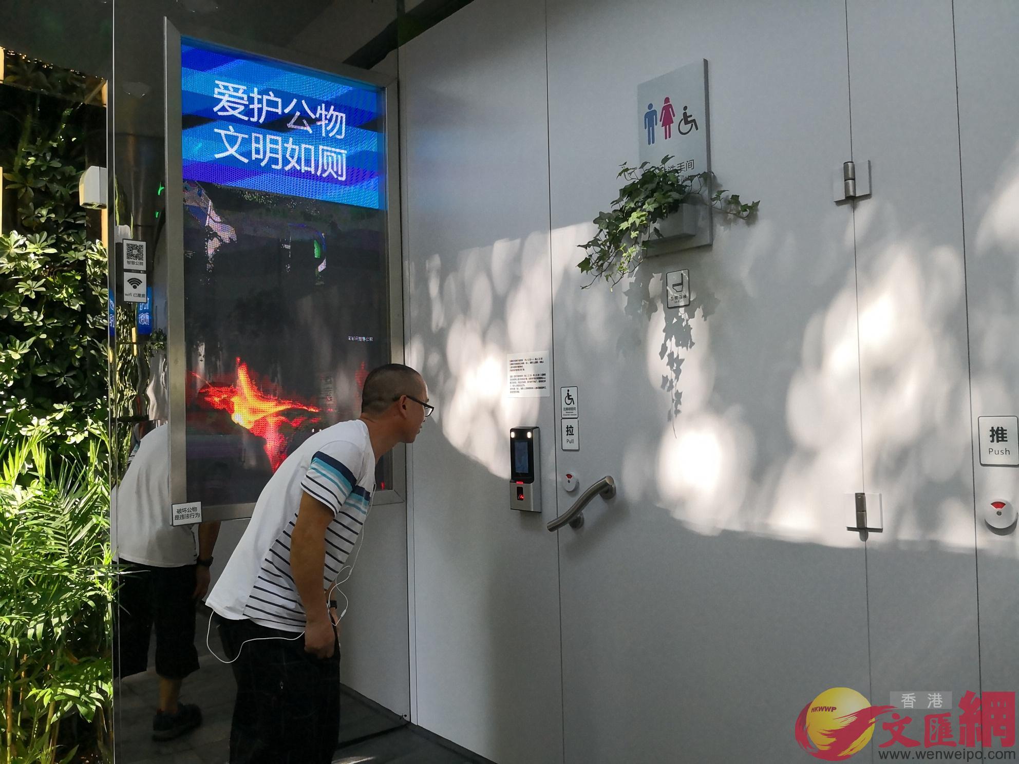 無障礙廁所「刷臉」進入 (記者 郭若溪 攝)