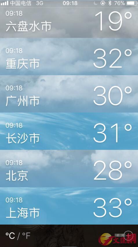 25日即時天氣截屏