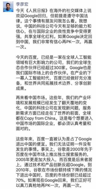百度CEO李彥宏回應傳聞:非常有信心再贏一次。