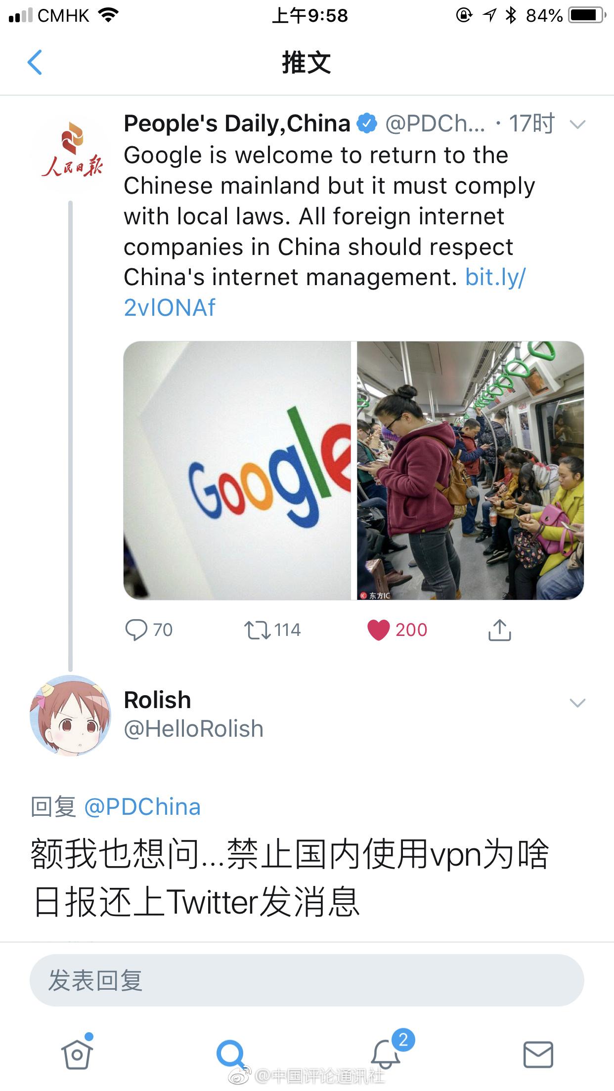 《人民日報》似在海外社交網絡歡迎谷歌回歸,但前提是遵守中國法律。