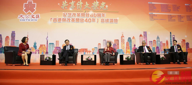 「共享偉大榮光——香港與改革開放40年高峰論壇」今在香港會展中心舉行。(全媒體記者黃洋港攝)