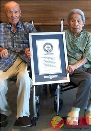松本夫婦獲吉尼斯世界紀錄確認為在世最長壽夫妻。(網絡圖片)