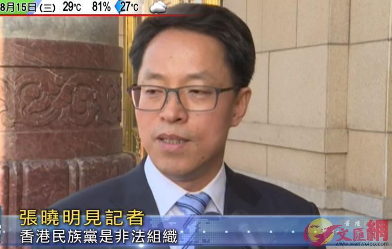 張曉明指出陳浩天及FCC行為遠超言論、新聞和結社自由(電視截圖)