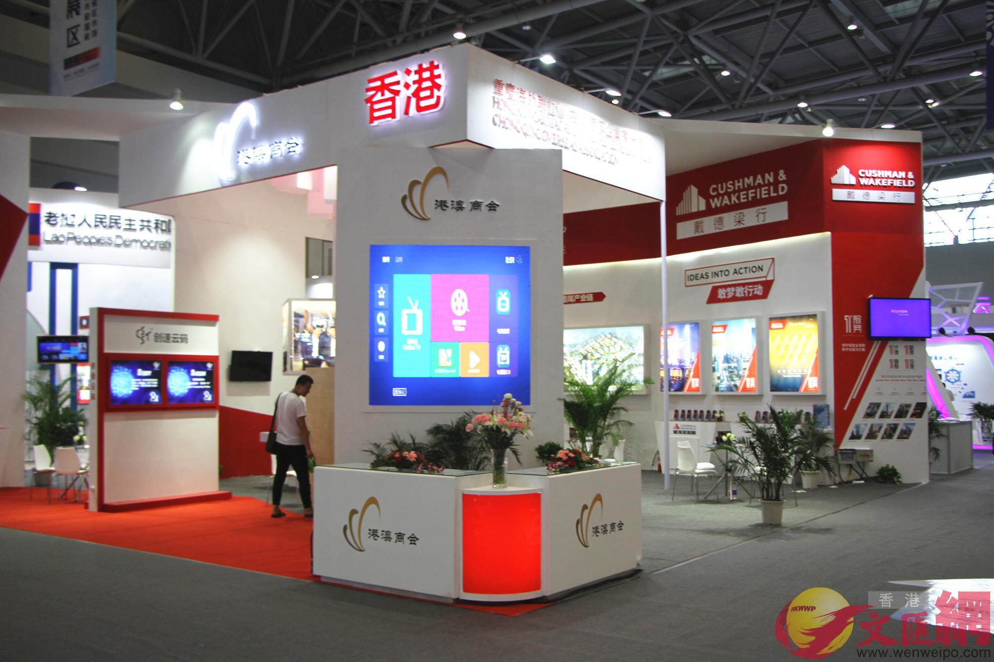 2018中國國際智博會香港展館。(記者 李兵 攝)