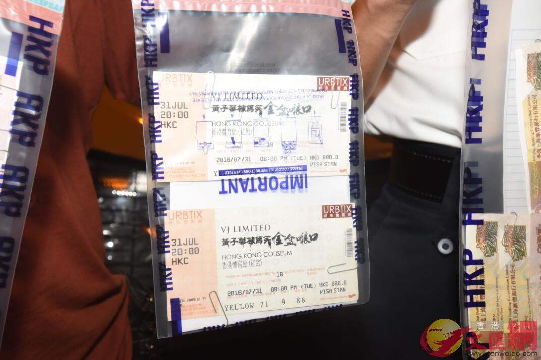 警方展示檢獲的兩張黃子華「黃牛票」。