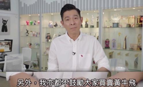 劉德華呼籲不要購買不明來歷的門票。香港警察fb圖