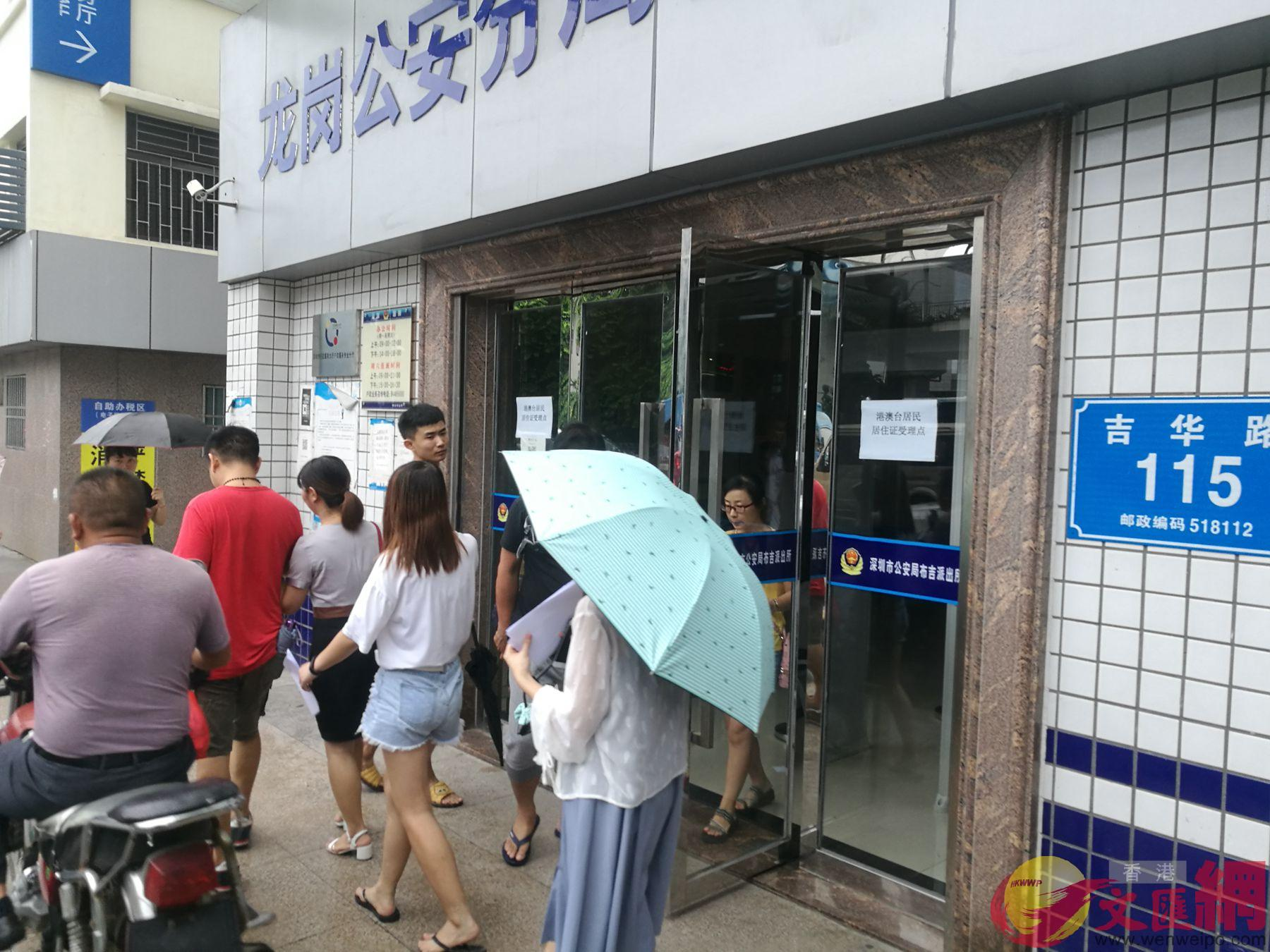 港人冒雨辦理居住證申請 記者石華攝