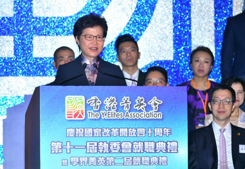 林鄭月娥在香港菁英會第11屆執委會就職典禮致辭