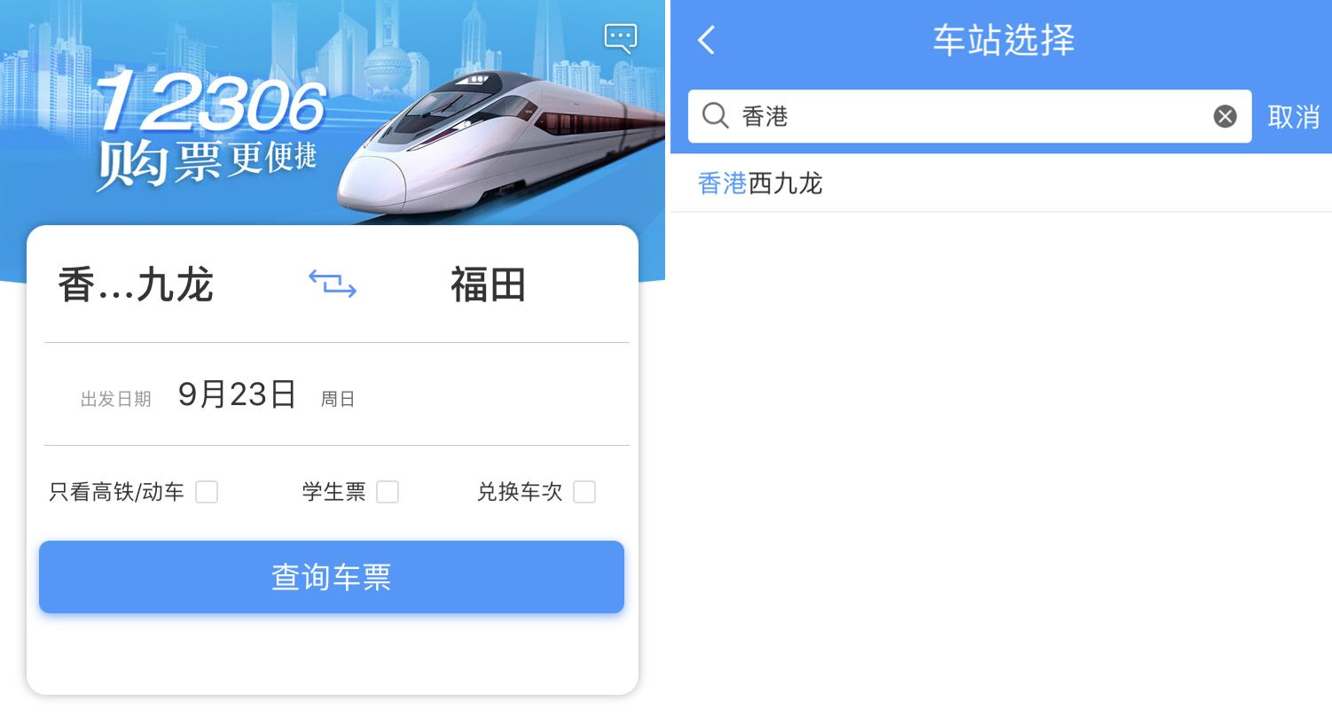 中國鐵路總公司官方購票軟件已有西九龍站(資料圖片)