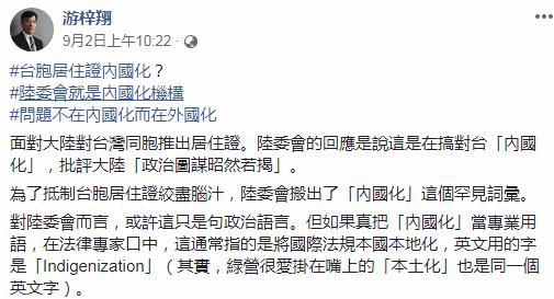 游梓翔稱陸委會為地址台胞居住證搬出罕見詞彙(Facebook截圖)