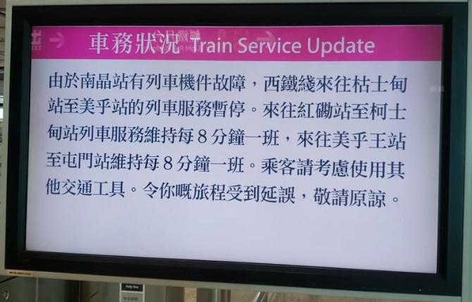 港鐵電子通告欄錯字連篇(網絡圖片)