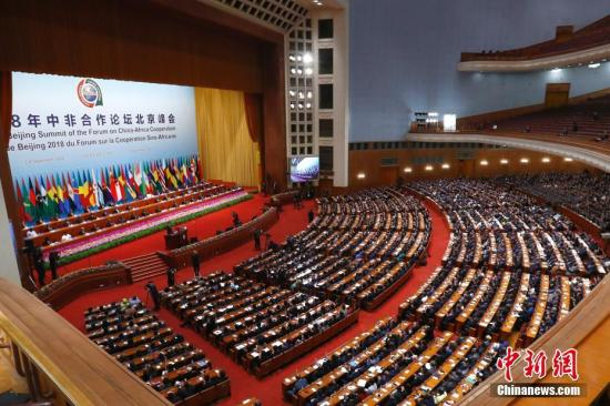 9月3日,中非合作論壇北京峰會在北京人民大會堂開幕。中新社