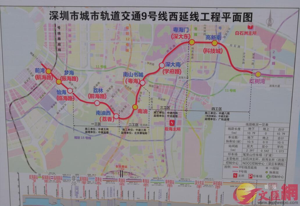 深圳地鐵9號線西延線線路圖。記者郭若溪 攝