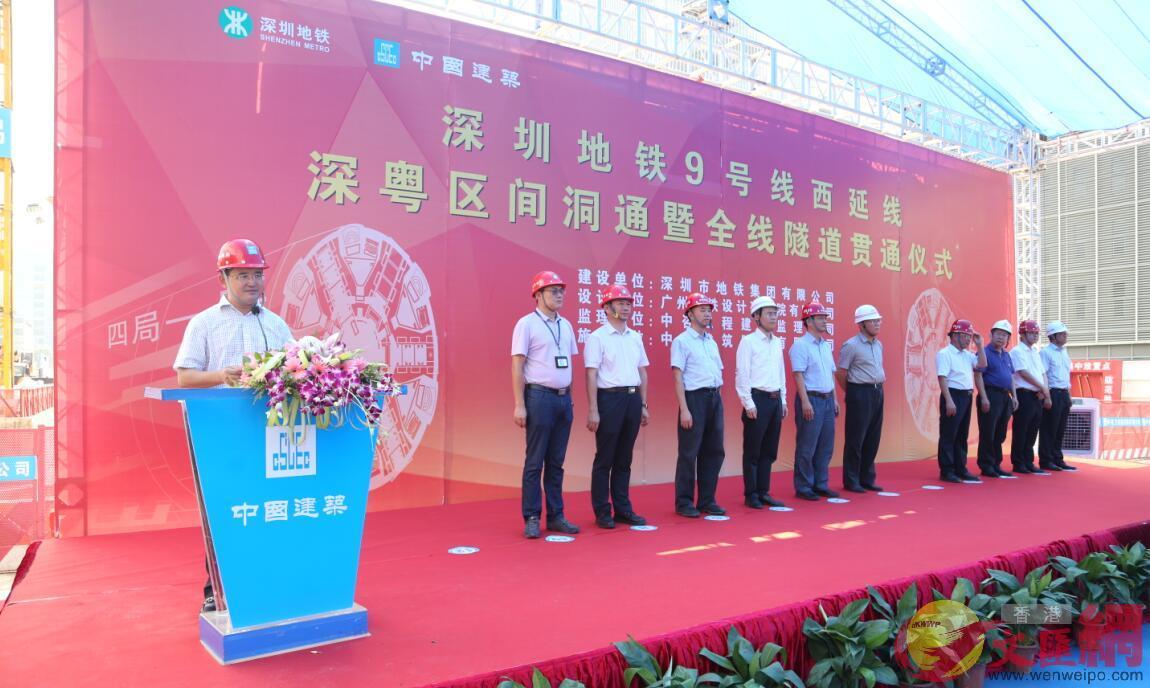 深圳地鐵9號線西延線隧道全線貫通。記者郭若溪 攝
