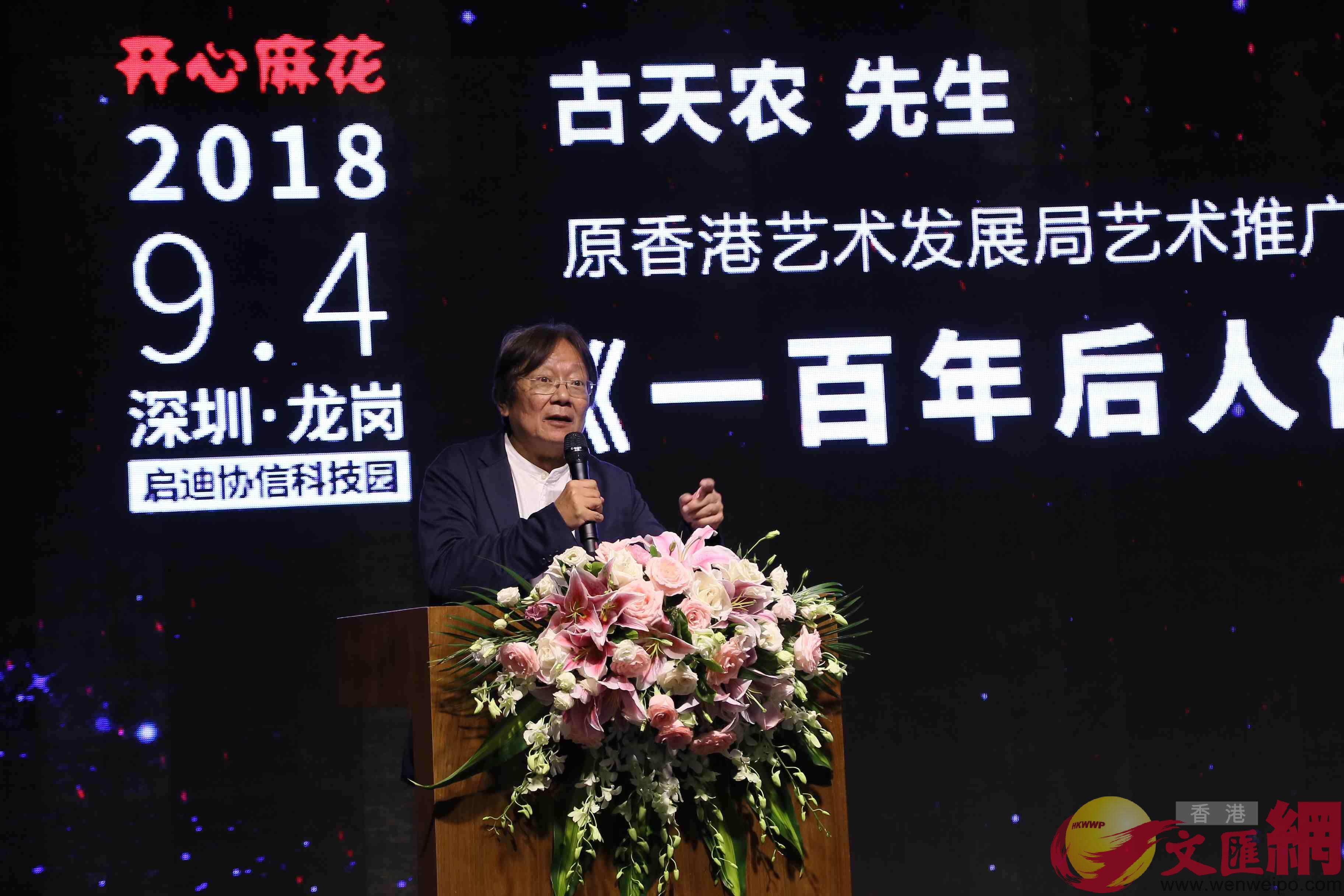 香港藝術發展局藝術推廣委員會主席古天農。記者熊君慧 攝
