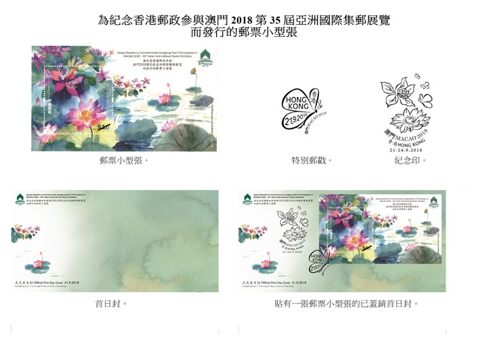 紀念郵票的小型張、特別郵戳、紀念印、首日封和已蓋銷首日封