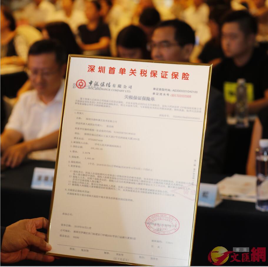 深圳首單關稅保證保險 (記者 石華 攝)