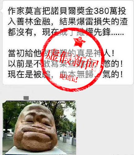 謠言截圖(網絡圖片)