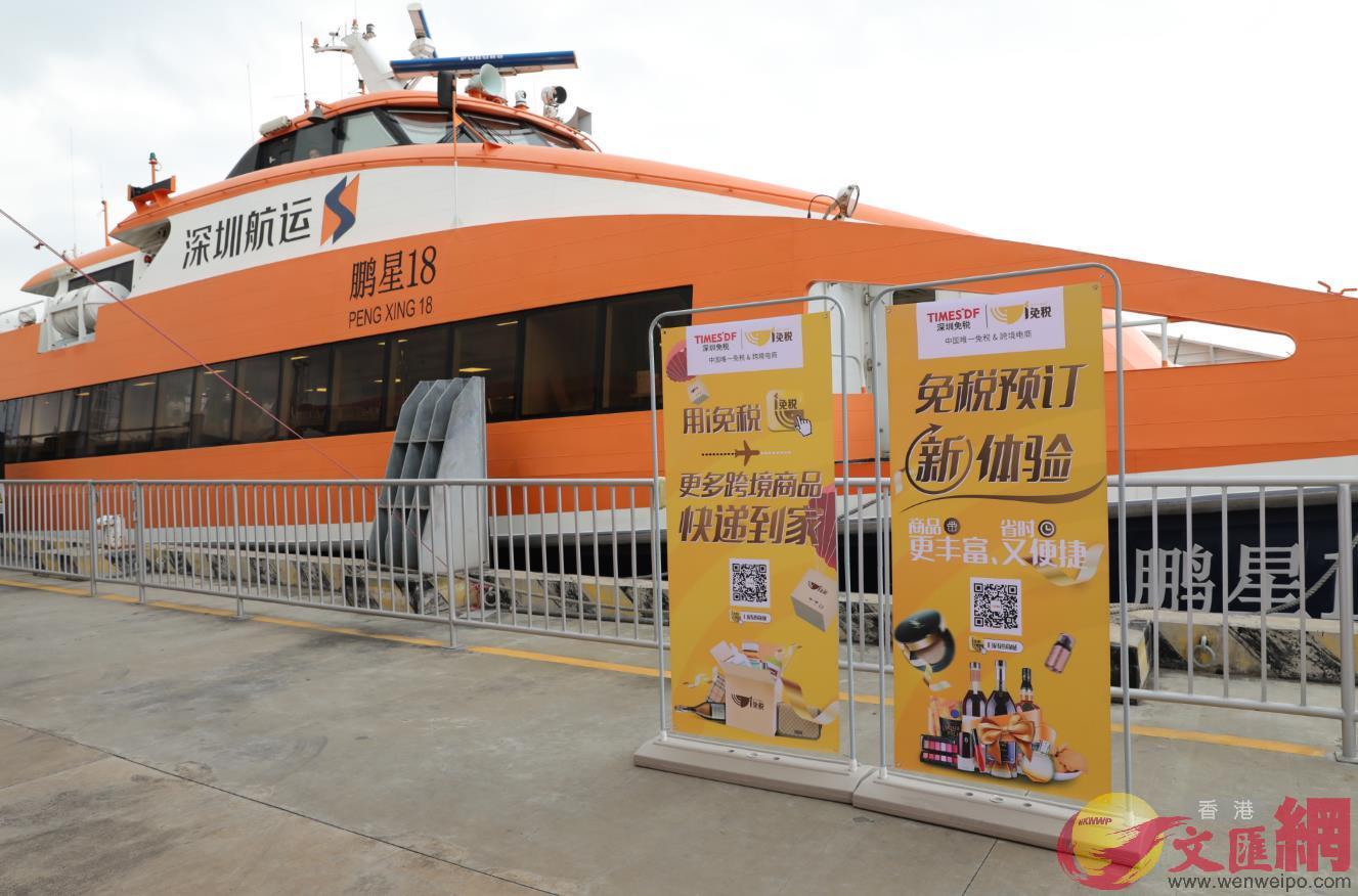 全國首家海上客運船舶免稅店開業(記者 郭若溪 攝)