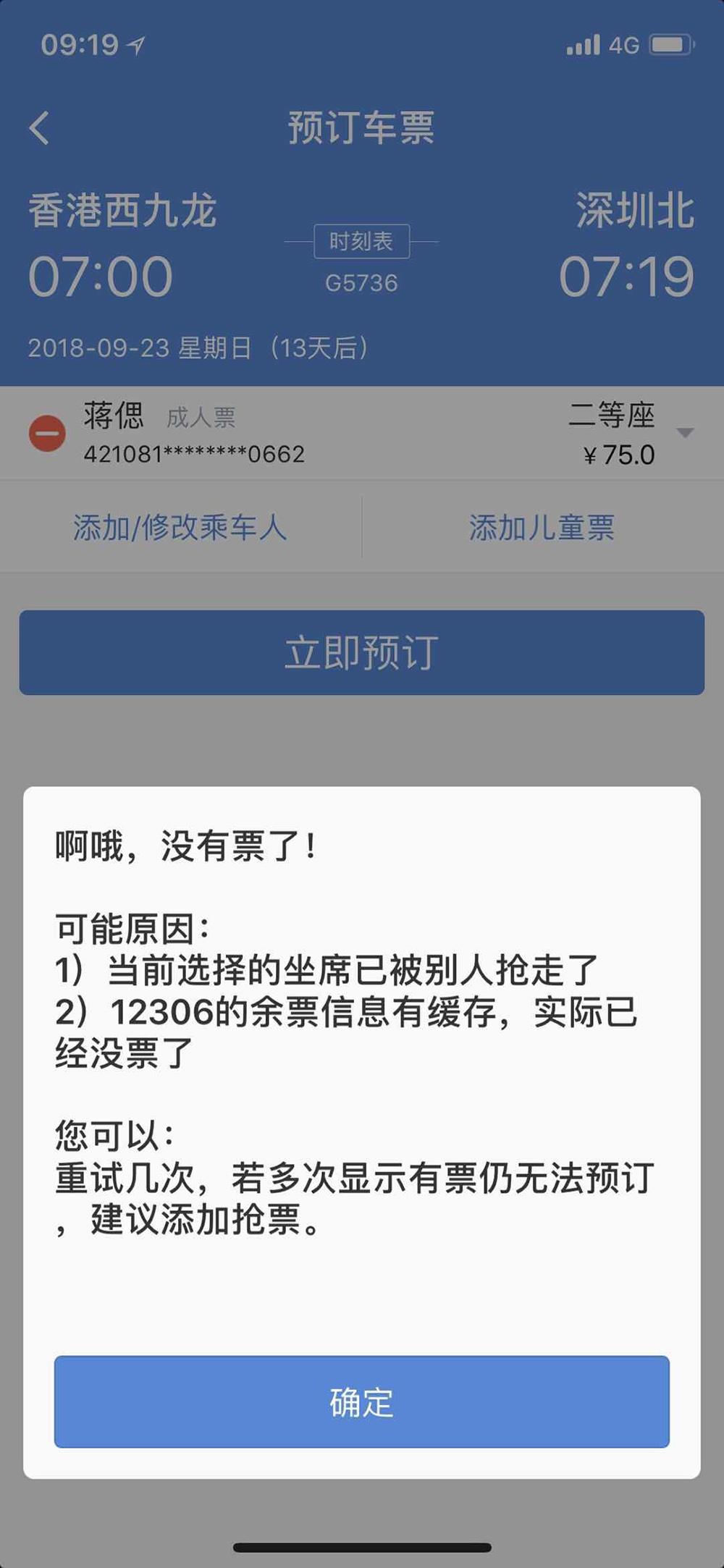蔣小姐香港始發首班車搶票失敗