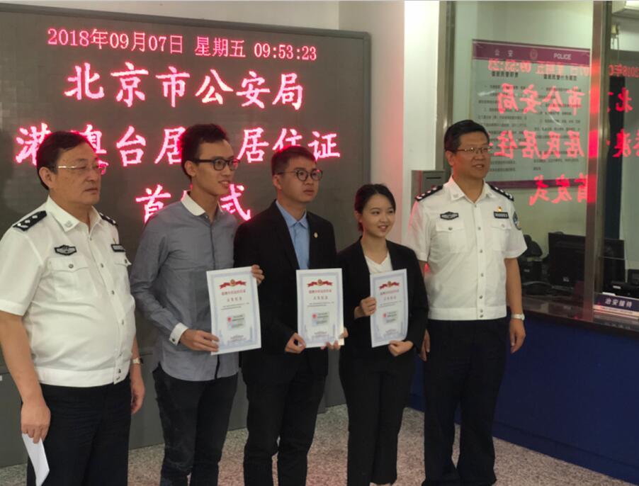 北京市公安局9月7日舉行港澳台居民居住證首發儀式。