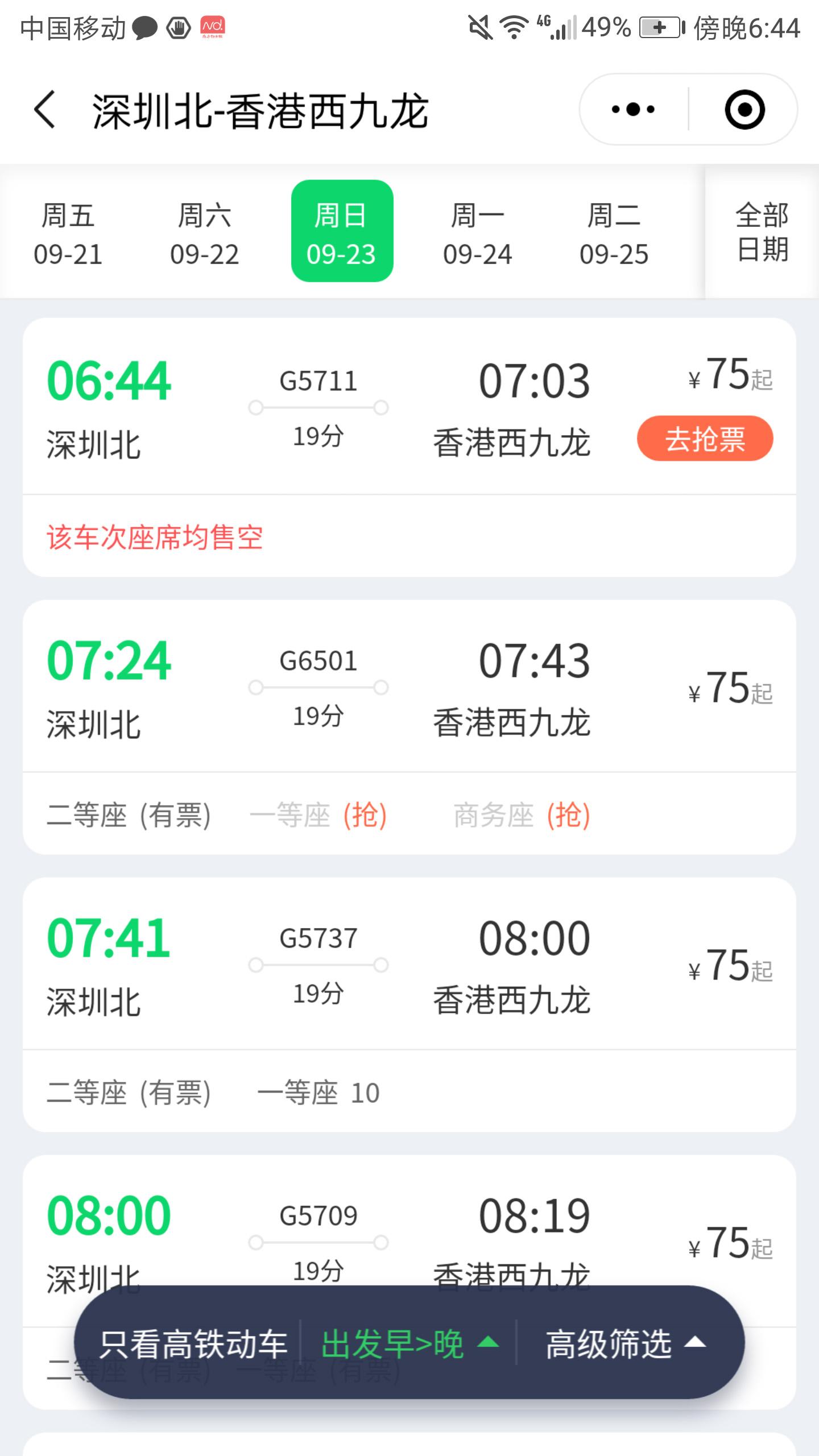 除了首發車,其餘班次的高鐵車票相對較為充裕(網絡截圖)