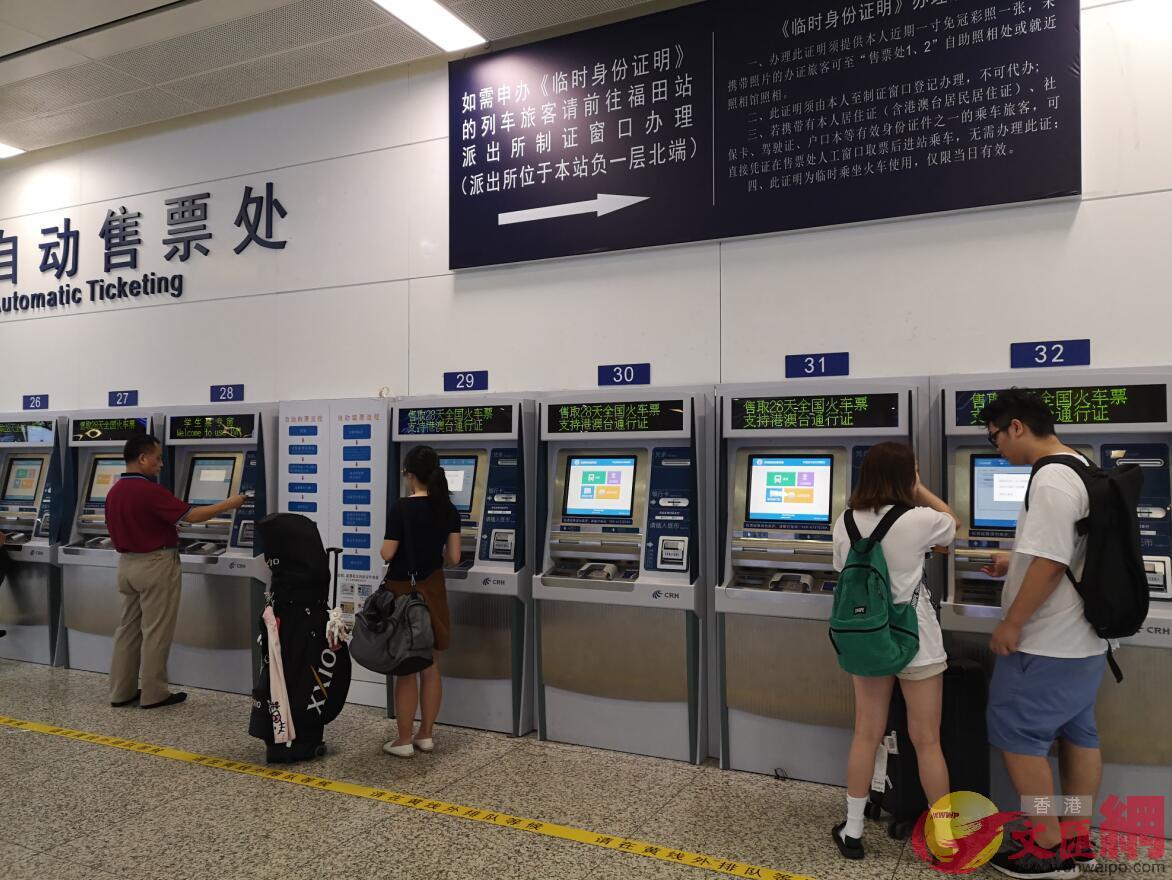 內地鐵路售票系統漸趨完善,加上內地旅客熟悉網絡購票操作,福田高鐵站自助售票機人流稀少(記者黃仰鵬攝)