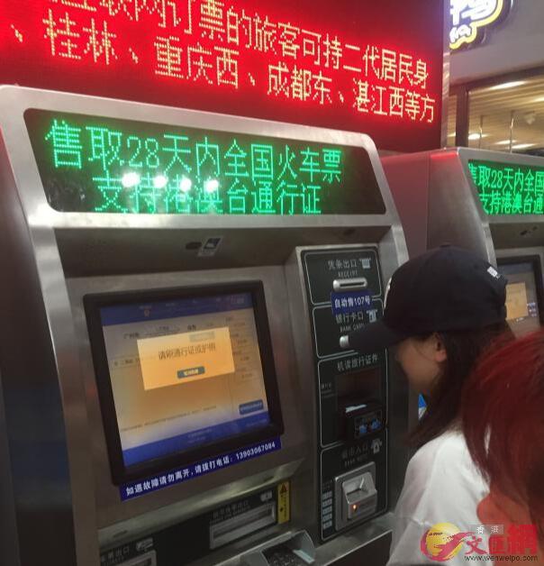 一名港人在用回鄉證購票(記者敖敏輝攝)