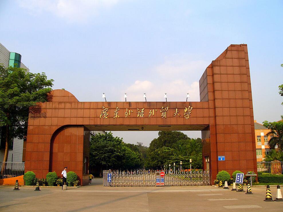 廣東外語外貿大學(廣外官網圖)