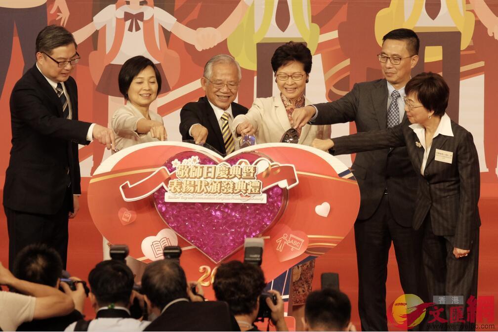 敬師日慶典今日(11日)下午在九龍灣舉行
