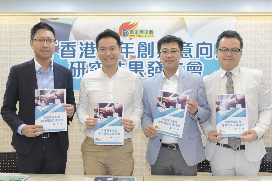 立法會議員、民建聯副主席周浩鼎(左二)、青年民建聯主席顏汶羽(左三)出席發布會(中新社)