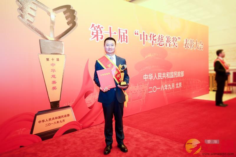 思利及人公益基金會副主席、無限極(中國)有限公司高級副總裁黃健龍代表公司領獎。