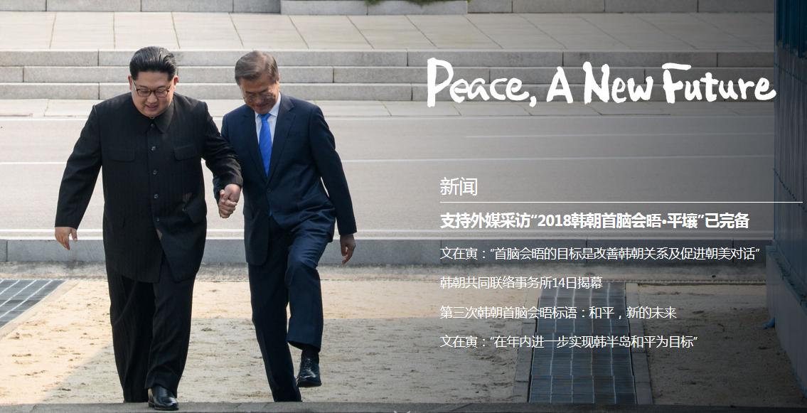 「文金會」門戶網站中文版截圖。