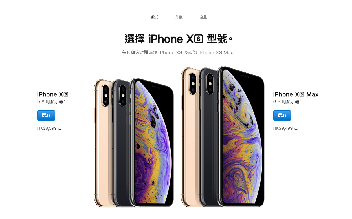 新款iPhone香港預訂14日開放,有型號現機2分鐘訂完。網頁截圖
