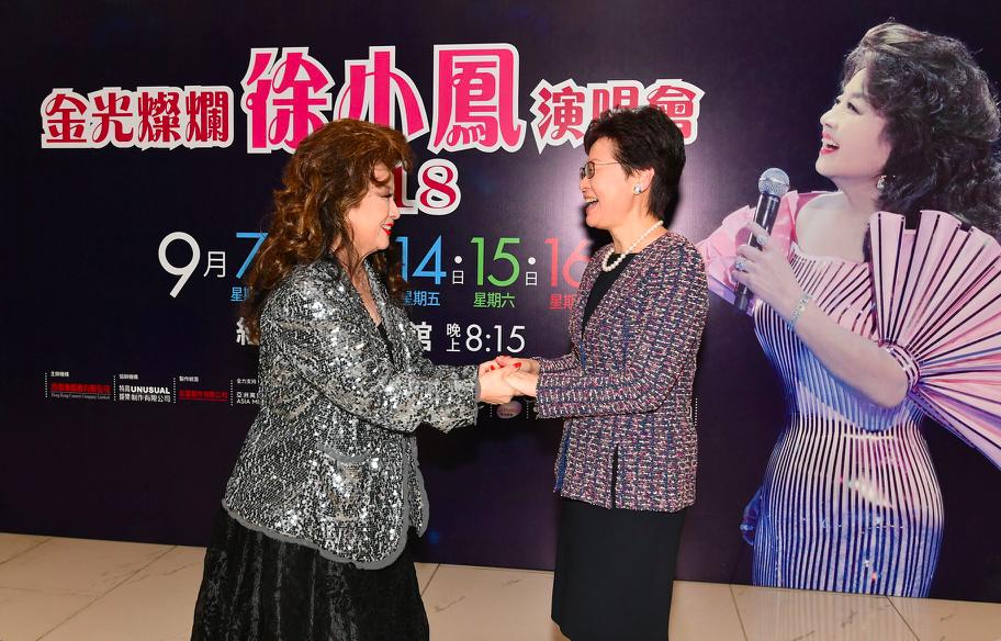 林鄭月娥(右)與小鳳姐(徐小鳳)親切握手並合影