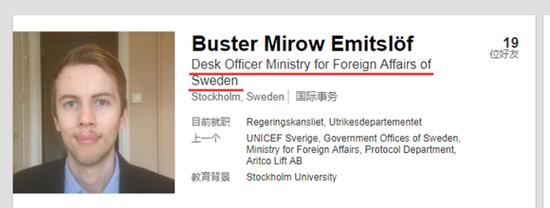 瑞典外交部回應SVT辱華視頻事件:這是言論自由