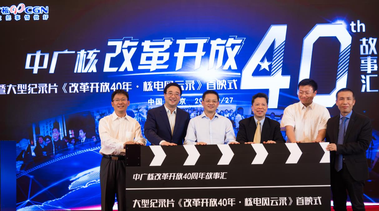 改革開放40年,中廣核成為全球第三大核電企業。受訪者提供