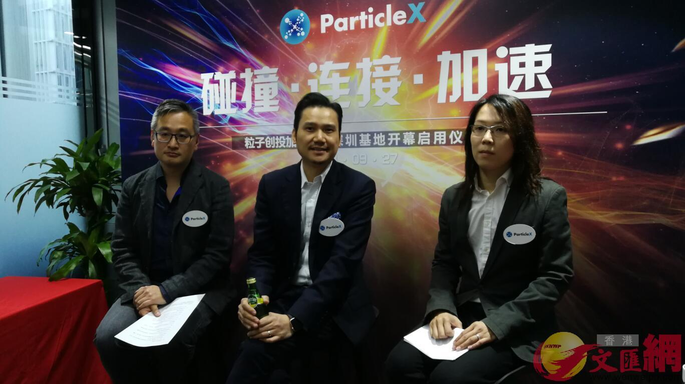 粒子創投加速器的三位創始人。(記者黃仰鵬 攝)