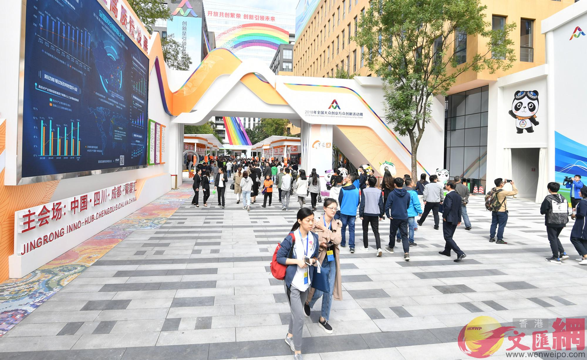 2018全國「雙創」活動周成都主會場(記者 李兵 攝)