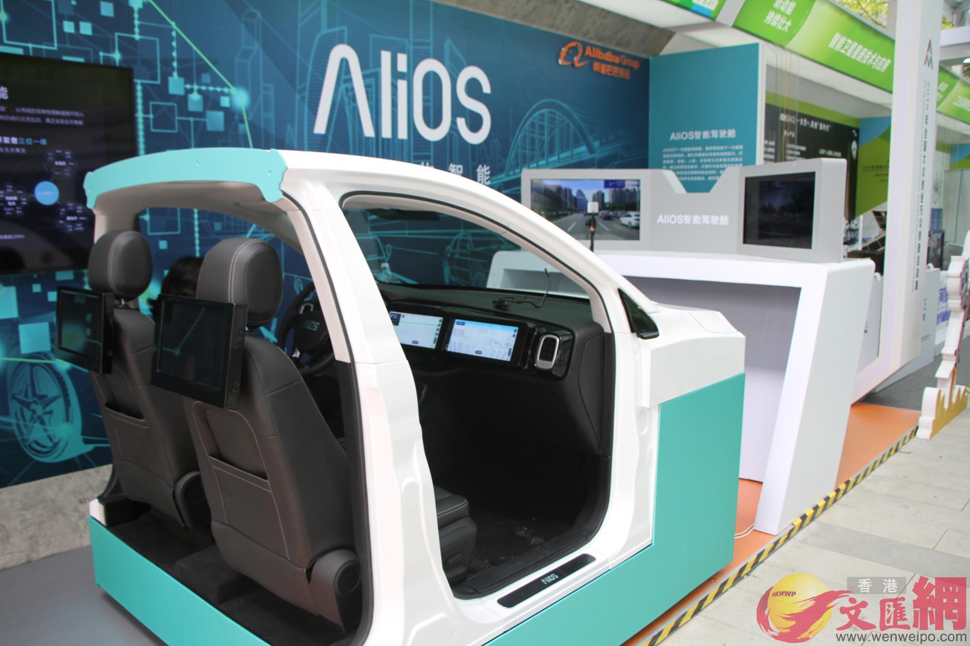 AliOS互聯網汽車操作系統(記者 李兵 攝)