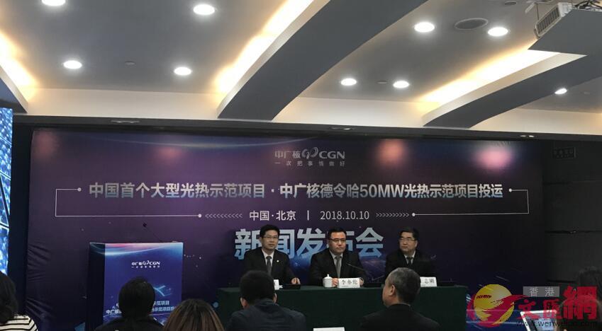 中廣核集團在京宣佈中廣核德令哈項目正式投運(張聰 攝)