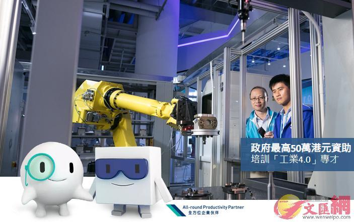 香港生產力促進局與商會簽署約章共同促進再工業化(生產力促進局網截圖)