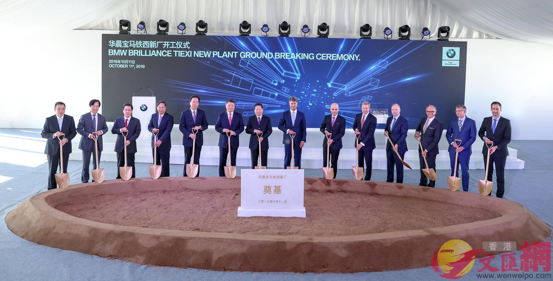 寶馬將投30億歐元用於華晨寶馬在中國的項目擴建等,其中位於瀋陽鐵西的新工廠建成後將實現產能翻倍。圖為11日舉行的新工廠奠基儀式。(本網遼寧傳真)