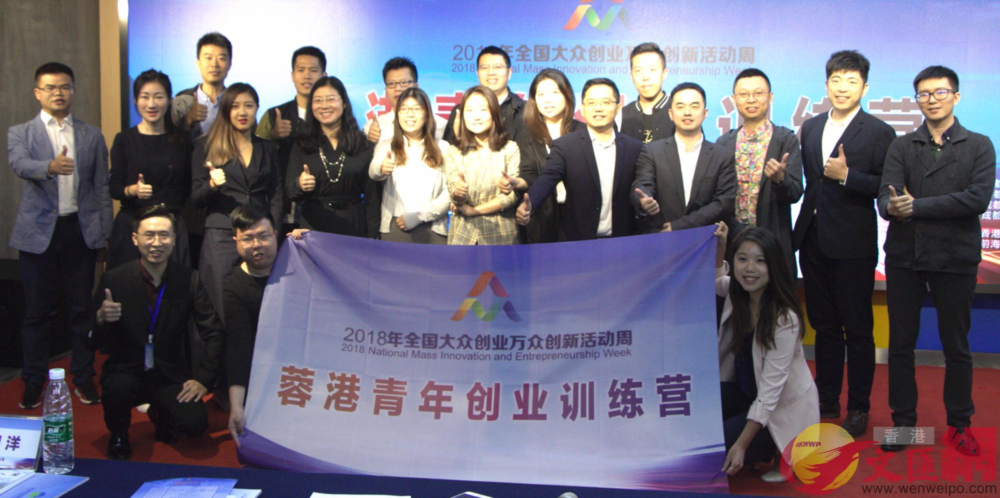 蓉港青年創業訓練營營員與嘉賓合影。(記者 李兵 攝)
