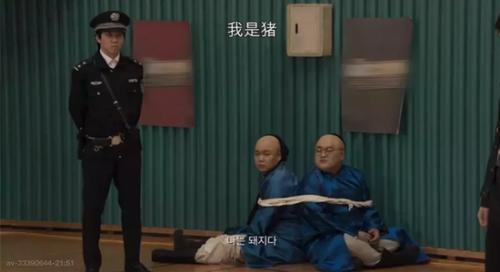 節目裡,韓國人扮清朝人,用中文說「我是豬」。(視頻截圖)