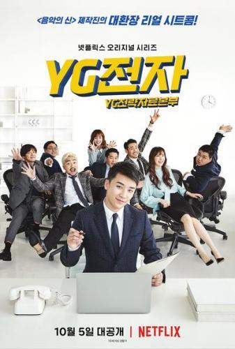 《YG戰資》節目宣傳照。《YG戰資》節目宣傳照。